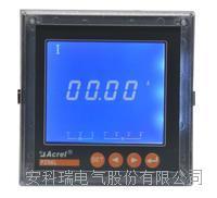 向日葵视频app在线下载PZ96L-AI/MC 一路4-20mA輸出 帶通訊  單相電流表 PZ96L-AI/MC