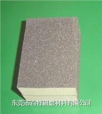 海綿磨塊 海綿砂塊