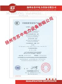 5000A母線槽CCC認證