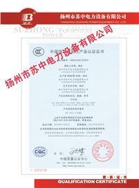 1250A母線槽CCC認證