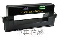 CHSCS-KE系列開環霍爾電流傳感器