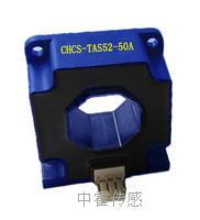 CHCS-TAS52系列高精度閉環霍爾電流傳感器 CHCS-TAS52