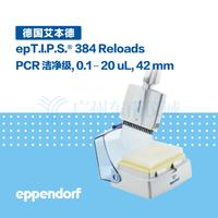 epTIPS Reloads 384微量移液吸頭