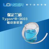 保定蘭格 Tygon?R-3603蠕動泵軟管