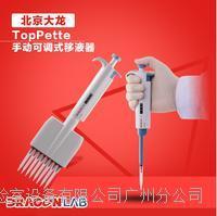 北京大龍 手動單道可調量程移液器
