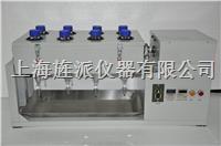 Jipad-4XB全自動液液萃取儀翻轉式振蕩器 Jipad-4XB