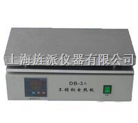 不銹鋼電熱板 DB-1