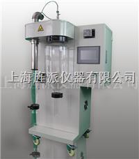 上海草莓视频在线下载观看污實驗型噴霧幹燥機優勢 Jipads-2000ML