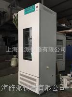 MJX-80S智能黴菌培養箱