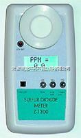 Z-1300二氧化硫檢測儀 Z-1300