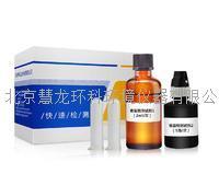 ZYD-YTNSY液態奶中食鹽速測盒