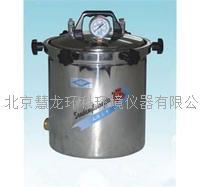 手提式不銹鋼壓力蒸汽滅菌器 YX-280B