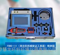 FODC-III(溶出儀機械驗證工具箱)檢測箱