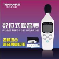 TM-102数字噪音计