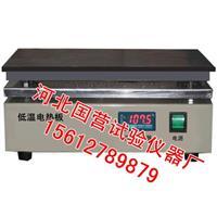 低溫電熱板