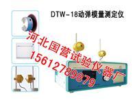 混凝土動彈儀DT-W18型