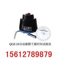 漆膜干燥时间试验仪 QGZ-24型