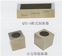 框式涂布器 QTG-A型
