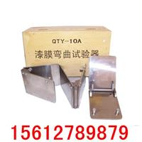 漆膜圓柱彎曲試驗儀 QTY-10A型