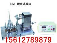 萬能耐磨儀 NM-1型