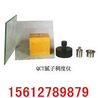 原漆腻子稠度测定仪 QCT