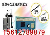 氯離子含量檢測儀 CLU-V