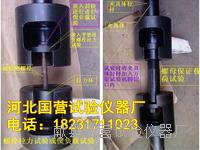 高強螺栓拉伸試驗夾具