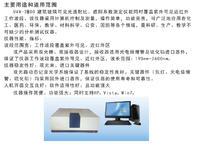 建筑玻璃可見光透射比、遮陽系數測定儀