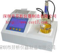 有機溶劑微量水分檢測儀