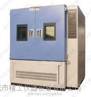GDW高低溫試驗箱 GDW高低溫試驗箱