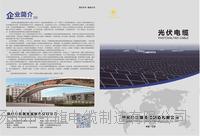 光伏電纜生產廠家 PV1-F
