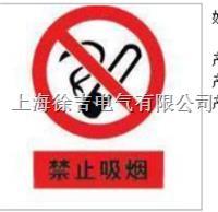 30×40cm禁止吸烟