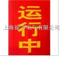 电力设备运行红布幔、防静电红布幔