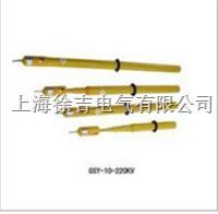 棒状伸缩型高压验电器