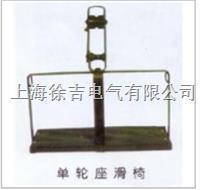 单轮座滑椅