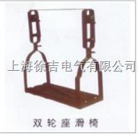 双轮座滑椅