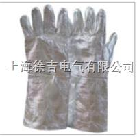 铝箔防高温手套 、铝箔隔热手套、铝箔防火手套、耐高温手套
