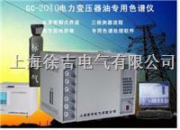 GC-2010變壓器油專用氣相色譜儀 GC-2010