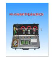 抽油機節電綜合測試儀(7寸彩屏) HSCJZ