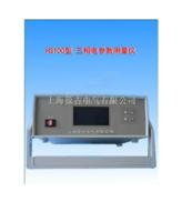 三相電參數測量儀 HS100型