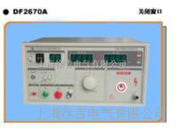 絕緣耐壓測試儀 DF2670A