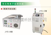 plasma大氣輝光等離子清洗處理機、活化去膠接枝聚合與涂鍍