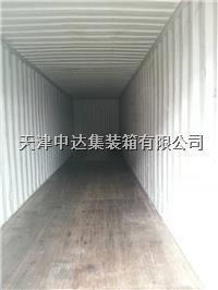 40HQ集裝箱
