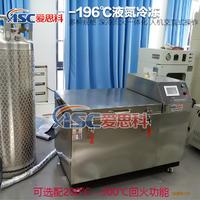 -196℃液氮冷縮裝配箱