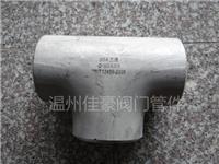 精品打造304,316不锈钢GB/T12459,B16.11冲压对焊接式等径异径三通,TS,TR对焊式三通管件 GB/T12459,TS,TR