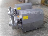 精品打造304,316不锈钢BAW-5-24型卫生级离心泵,防爆离心式物料泵,防爆酒精泵 BAW-5-24型