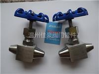J61Y-160V,J61H-250P,J61H-320V高壓截止閥,高壓焊接針型閥,高壓對焊儀表閥 J61Y-320V