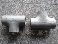 精品GB/T12459,304SS,STS25不锈钢冲压对焊式三通,焊接式三通 STS25,SCH40,SCH20,SCH80,304SS,GB/T12459