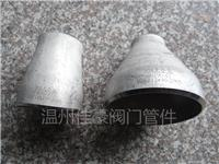 精品304SS,GB/T12459,不锈钢冲压对焊式大小头,焊接式同心偏心变径管 GB/T12459,同心大小头,偏心大小头,同心异径管,偏心异径管,同心变径管