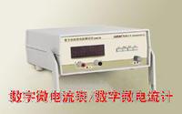 便攜式數字微電流表/便攜式數字微電流計 JZ-DH8230